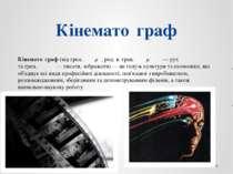 Кінемато граф Кінемато граф(відгрец. κινεμα,род. в.грец.κινεματος— рух ...