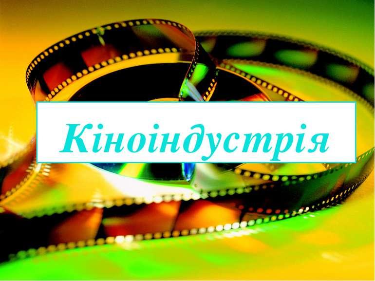 Кіноіндустрія