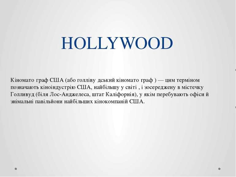 HOLLYWOOD Кіномато граф США (або голліву дський кіномато граф ) — цим терміно...