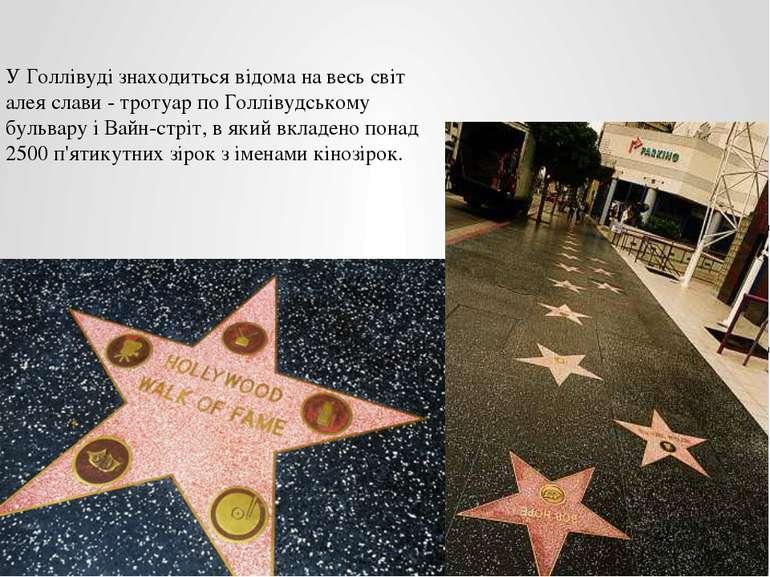 У Голлівуді знаходиться відома на весь світ алея слави - тротуар по Голлівудс...