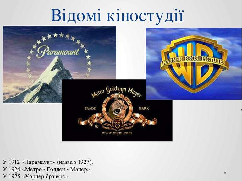 Відомі кіностудії У 1912 «Парамаунт» (назва з 1927). У 1924 «Метро - Голден -...