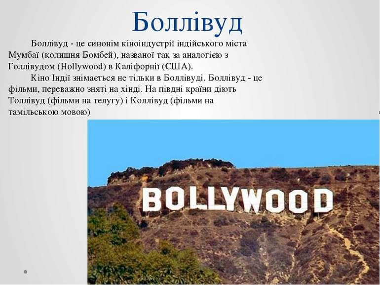 Боллівуд Боллівуд - це синонім кіноіндустрії індійського міста Мумбаї (колишн...