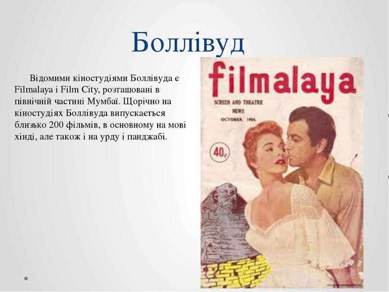 Боллівуд Відомими кіностудіями Боллівуда є Filmalaya і Film City, розташовані...