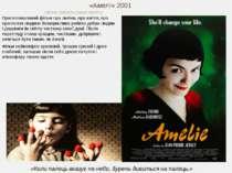 «АмелІ» 2001 «Вона змінить ваше життя» Приголомшливий фільм про любов, про жи...