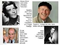 """Жерар Філіп 1922-1959 «Фанфан-Тюльпан» Луї де Фюнес 1914-1983 """"Велика прогуля..."""