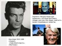 Жан Маре 1913-1998 «Орфей», «Граф Монте-Крісто», «Фантомас» Журналіст Фандор ...