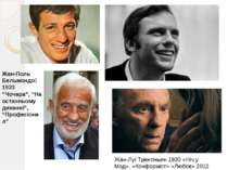 Жан-Луї Трентіньян 1930 «Ніч у Мод», «Конформіст» «Любов» 2012 Жан-Поль Бельм...