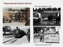Перші фільми братів Люм'єр «Вихід робочих із фабрики Люм'єр» 1895 «Политий по...