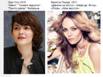 """Одрі Тоту 1976 """"Амелі"""", """"Тривалі заручини"""" , """"Просто разом"""" """"Фатальна красуня..."""