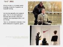 """""""1+1"""" 2011 Далі вашій увазі будуть представлені найвідоміші фільми сучасного ..."""