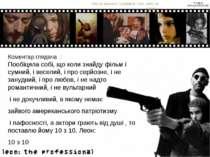 «Леон» 1994 «Ви не можете зупинити того, кого не видно» Коментар глядача : По...