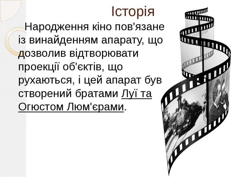 Історія Народження кіно пов'язане із винайденням апарату, що дозволив відтвор...