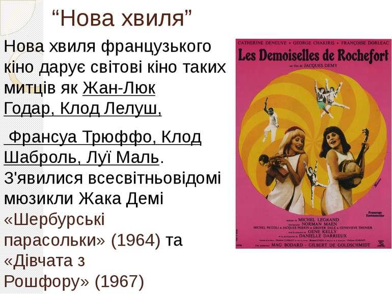 """""""Нова хвиля"""" Нова хвиляфранцузького кіно дарує світові кіно таких митців як..."""