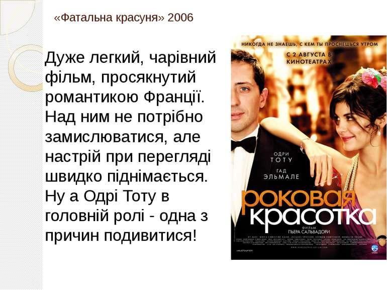 «Фатальна красуня» 2006 Дуже легкий, чарівний фільм, просякнутий романтикою Ф...