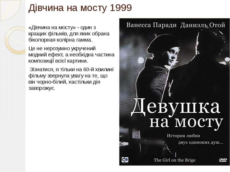 Дівчина на мосту 1999 «Дівчина на мосту» - один з кращих фільмів, для яких об...