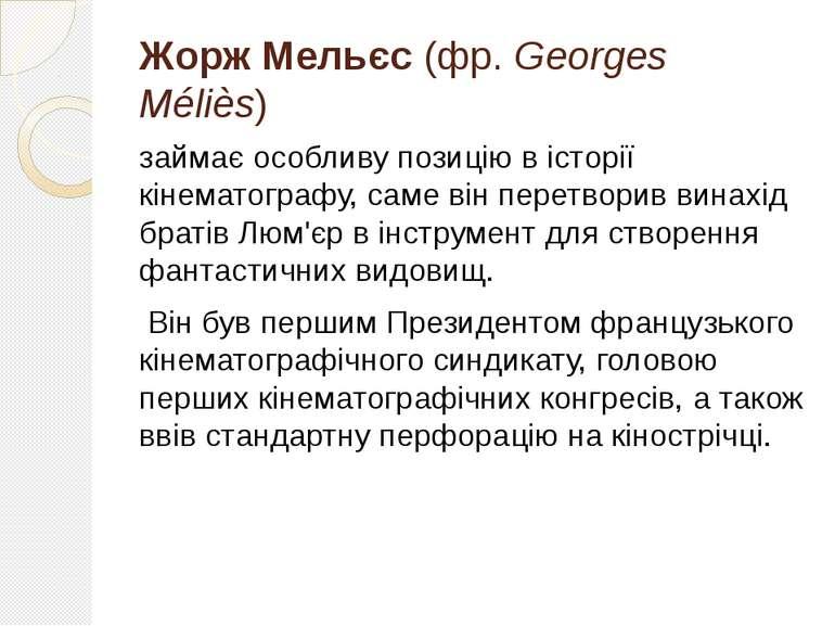 Жорж Мельєс (фр.Georges Méliès) займає особливу позицію в історії кінематогр...