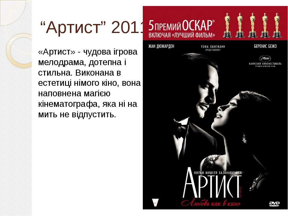 """""""Артист"""" 2011 «Артист» - чудова ігрова мелодрама, дотепна і стильна. Виконана..."""