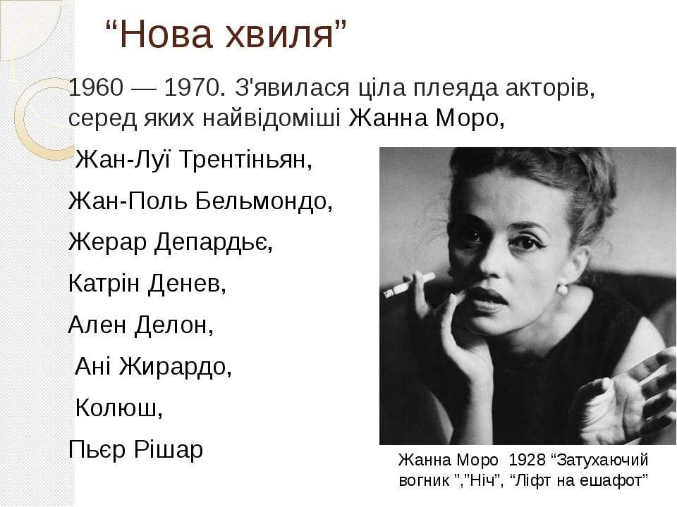 """""""Нова хвиля"""" 1960— 1970. З'явилася ціла плеяда акторів, серед яких найвідомі..."""