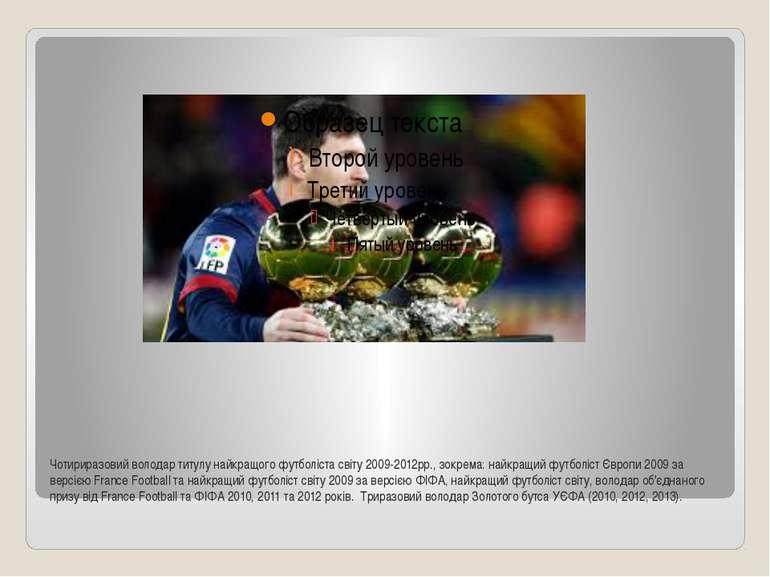 Чотириразовий володар титулу найкращого футболіста світу 2009-2012рр., зокрем...