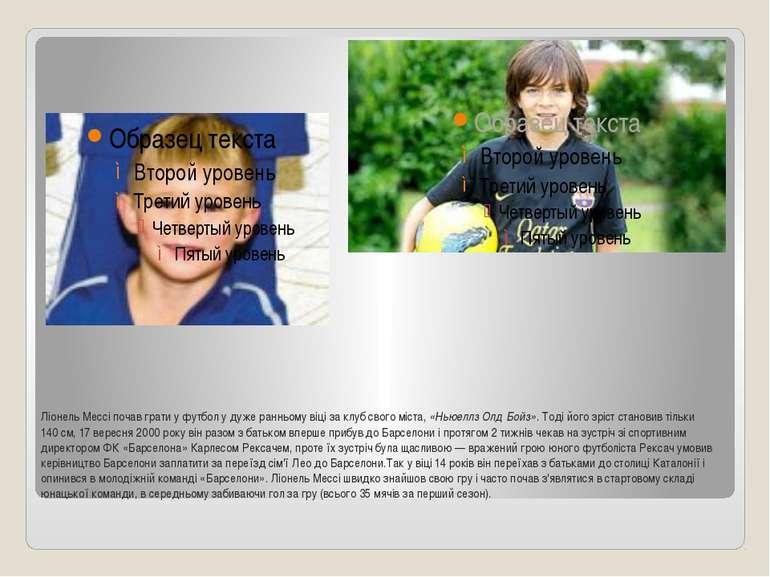 Ліонель Мессі почав грати у футбол у дуже ранньому віці за клуб свого міста,...