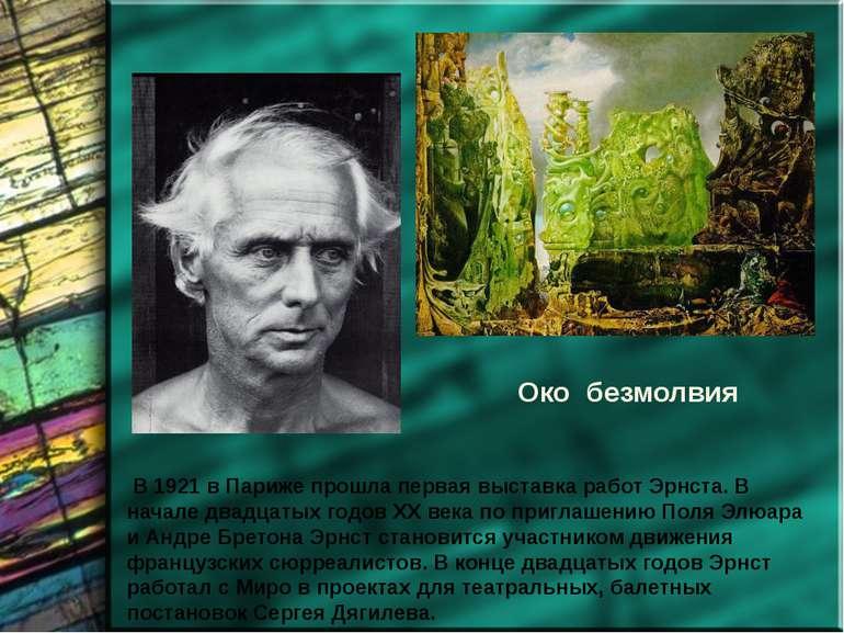 В 1921 в Париже прошла первая выставка работ Эрнста. В начале двадцатых годо...
