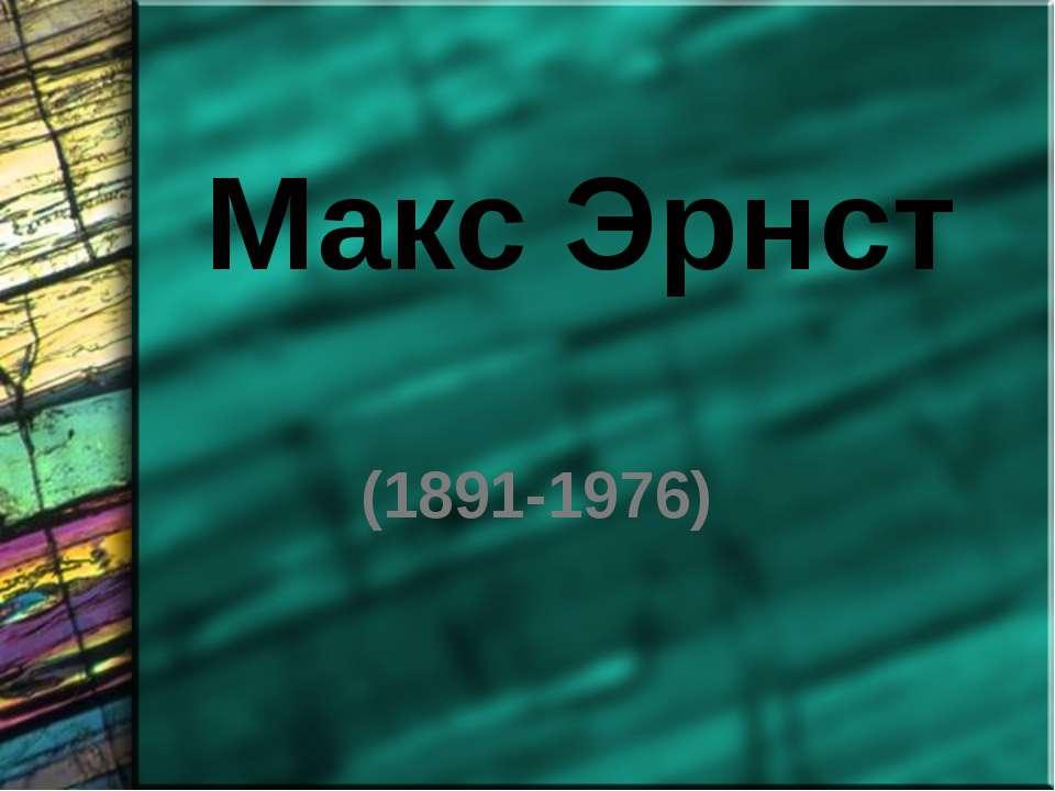 Макс Эрнст (1891-1976)