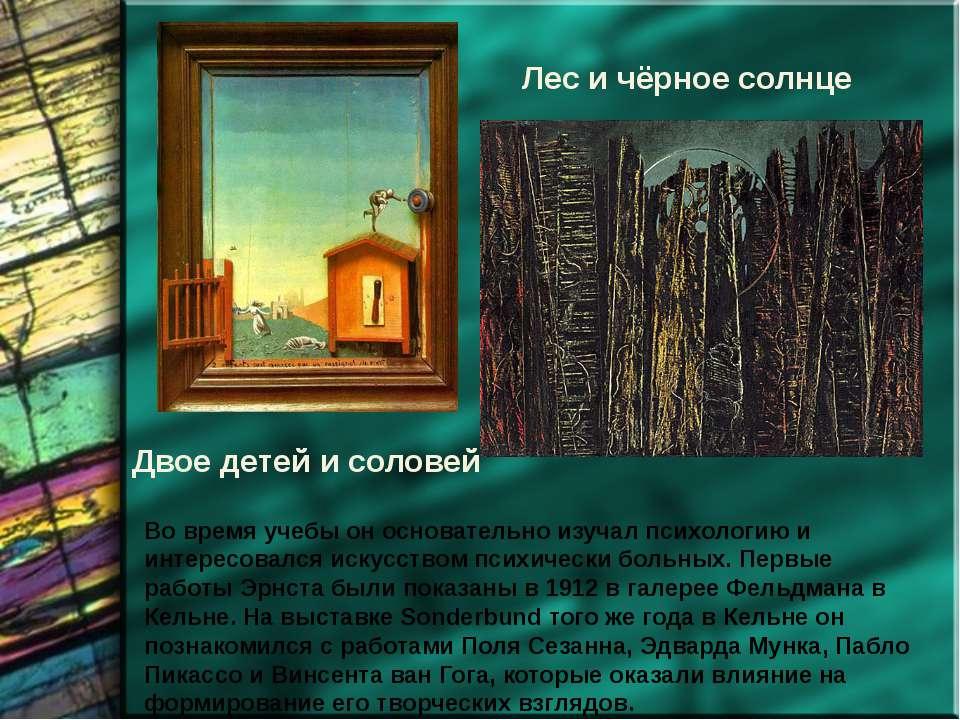 Во время учебы он основательно изучал психологию и интересовался искусством п...