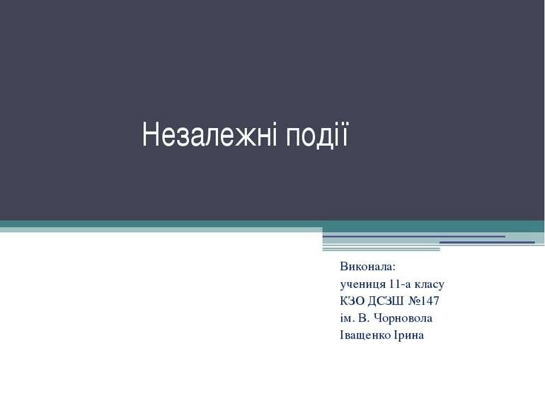 Незалежні події Виконала: учениця 11-а класу КЗО ДСЗШ №147 ім. В. Чорновола І...