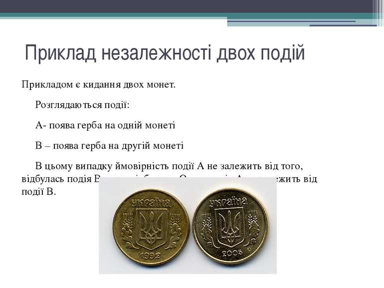 Приклад незалежності двох подій Прикладом є кидання двох монет. Розглядаються...