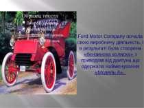 Ford Motor Company почала свою виробничу діяльність, і в результаті була ство...