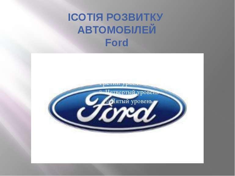 ІСОТІЯ РОЗВИТКУ АВТОМОБІЛЕЙ Ford