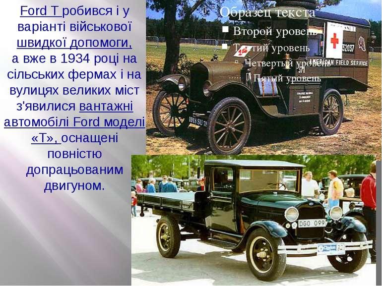 Ford T робився і у варіанті військової швидкої допомоги, а вже в 1934 році ...