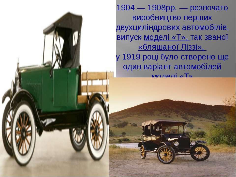 1904— 1908рр. —розпочато виробництво перших двухциліндрових автомобілів, ви...