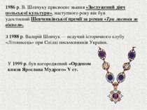 1986 р. В. Шевчуку присвоєне звання «Заслужений діяч польської культури», нас...