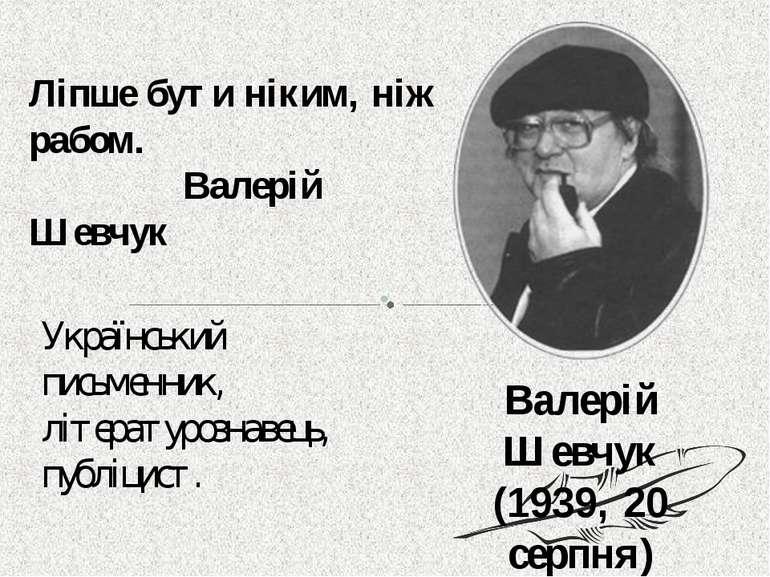 Ліпше бути ніким, ніж рабом. Валерій Шевчук Український письменник, літератур...