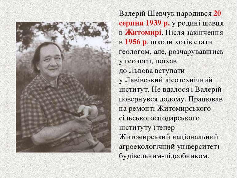 Валерій Шевчук народився20 серпня1939р. у родині шевця вЖитомирі. Після з...