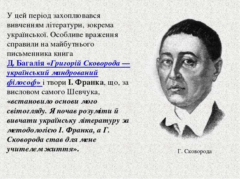 У цей період захоплювався вивченням літератури, зокрема української. Особливе...