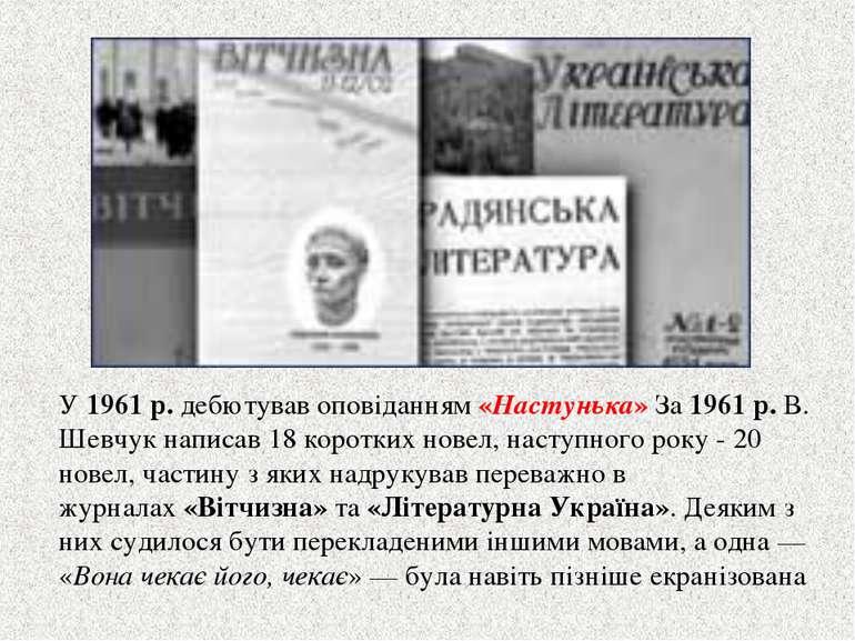 У 1961 р. дебютував оповіданням «Настунька» За 1961 р. В. Шевчук написав 18 к...