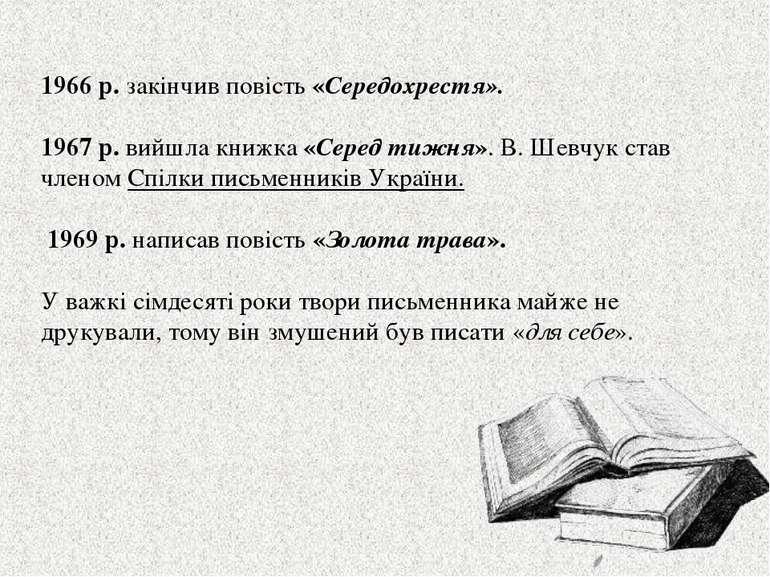 1966 р. закінчив повість «Середохрестя». 1967 р. вийшла книжка «Серед тижня»....