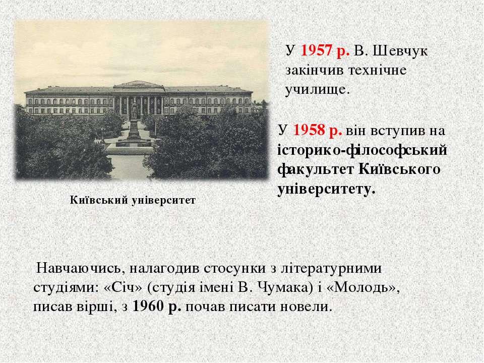 У1957р. В. Шевчук закінчив технічне училище. Навчаючись, налагодив стосунки...