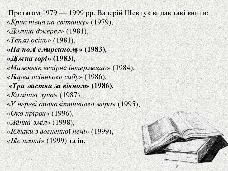 Протягом 1979 — 1999 pp. Валерій Шевчук видав такі книги: «Крик півня на сві...