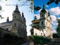 Костел і монастир кармелітів босих