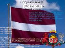 Латвія 1 січня 2014 Латвія приєдналася до єврозони. З цього дня офіційної лат...