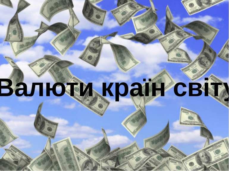 Валюти країн світу