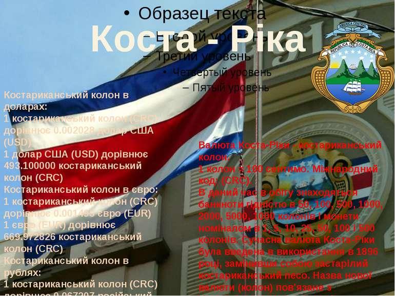 Коста - Ріка Валюта Коста-Ріки - костариканський колон. 1 колон = 100 сентимо...