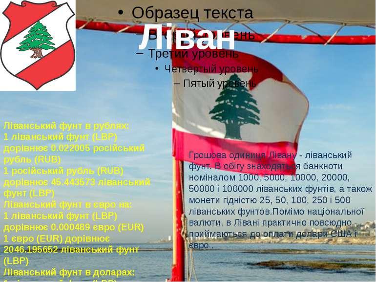 Ліван Грошова одиниця Лівану - ліванський фунт. В обігу знаходяться банкноти ...