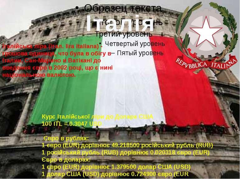 Італія Італійська ліра (італ. lira italiana) - грошова одиниця, что була в об...