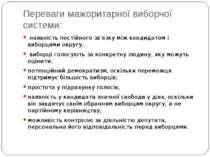 Переваги мажоритарної виборчої системи: наявність постійного зв'язку між канд...