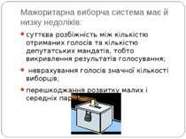 Мажоритарна виборча система має й низку недоліків: суттєва розбіжність між кі...