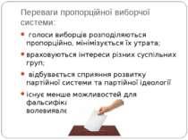 Переваги пропорційної виборчої системи: голоси виборців розподіляються пропор...
